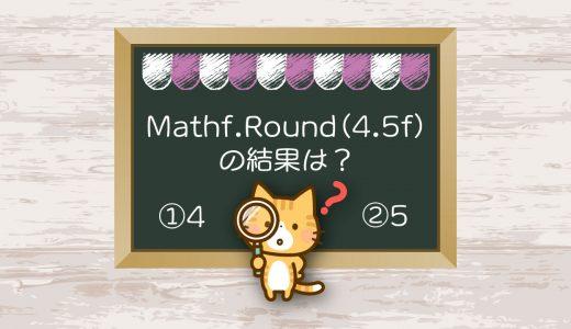 【Unity】Mathf.Round()メソッドの挙動の注意点