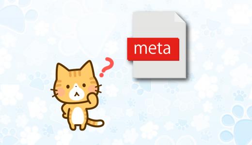 【Unity】metaファイルのしくみ