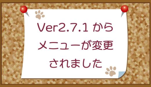 【Unity】Cinemachine2.7.1以降のメニュー場所