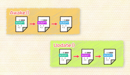 【Unity】スクリプトの実行順序を制御する
